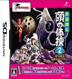 3872 - Tago Akira No Atama No Taisou Dai-2-Shuu - Ginga Oudan Nazotoki Adventure (JP)(2CH) ROM