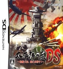 3339 - Taiheiyou No Arashi DS - Senkan Yamato, Akatsuki Ni Shutsugeki Su! (JP) ROM