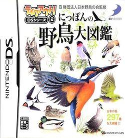 3452 - Takeout! DS Series 2 - Nippon No Yachou Daizukan (v01) (JP) ROM