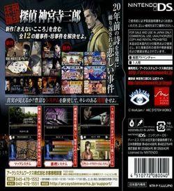2264 - Tantei Jinguuji Saburo DS - Keinai Kokoro ROM