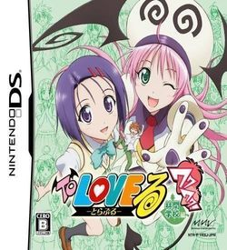 2594 - To Love Ru - Trouble - Waku Waku! Rinkan Gakkou Hen (Diplodocus) ROM