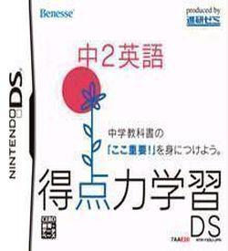 2556 - Tokutenryoku Gakushuu DS - Chuu 2 Eigo (NEET) ROM