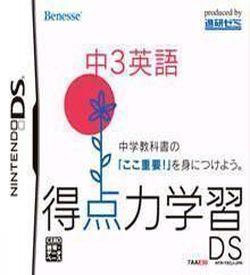 2557 - Tokutenryoku Gakushuu DS - Chuu 3 Eigo (NEET) ROM