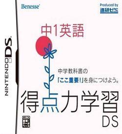 1950 - Tokutenryoku Gakushuu DS - Shougakkou Youten Matome (6rz) ROM