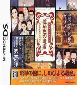 3204 - Toudou Ryuunosuke Tantei Nikki - Kohakuiro No Yuigon (High Road) ROM