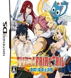 5133 - TV Anime - Fairy Tail Gekitou! Madoushi Kessen ROM