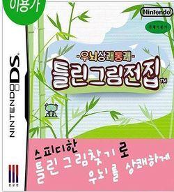 0878 - Unwe Sangkwae Tongkwae Teullin Geulim Jeonjip ROM
