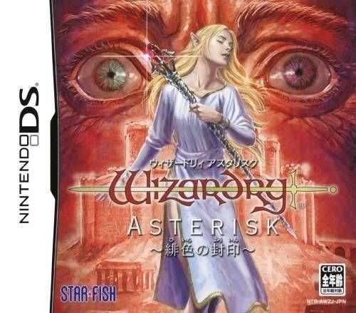 0250 - Wizardry Asterisk - Hiiro No Fuuin
