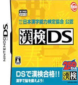 4918 - Zaidan Houjin Nihon Kanji Nouryoku Kentei Kyoukai Kounin - Kanken DS (v04) ROM