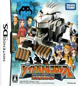 0709 - Zoids Battle Colosseum ROM
