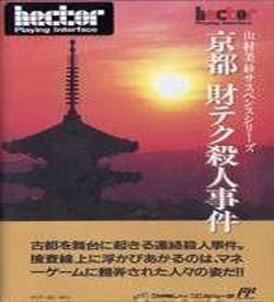 Kyouto Zaiteku Satsujin Jiken [hM04] ROM