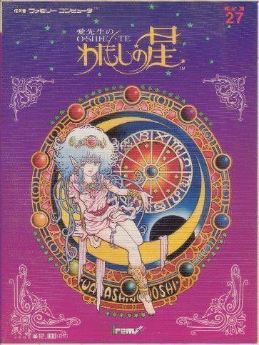 Ai Sensei No Oshiete - Watashi No Hoshi [hM04]