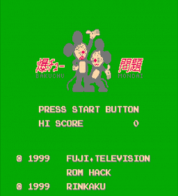 Bakuchu Mondai (Mickey Mousecapade Hack) ROM
