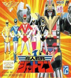 Choujin Sentai - Jetman [T-Eng] ROM