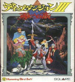 Deep Dungeon 3 - Yuushi Heno Tabi [hM02] ROM