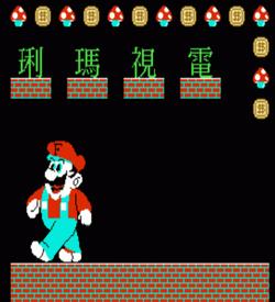 Dian Shi Ma Li (Mario Lottery) ROM
