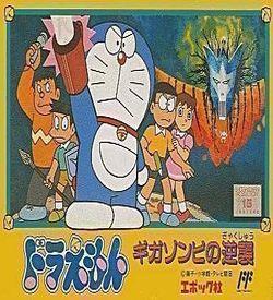 Doraemon - The Revenge Of Giga Zombie [T-Eng1.0] ROM