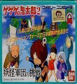Gegege No Kitarou - Youkai Dai Makyou ROM