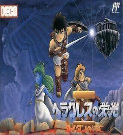Herakles No Eikou 2 - Titan No Metsubou [T-Eng1.0] ROM
