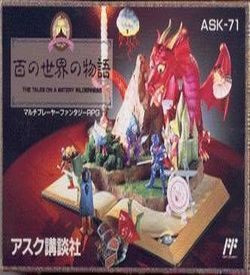 Hyaku No Sekai No Monogatari - The Tales On A Watery Wilderness [T-Eng4-16-99] ROM