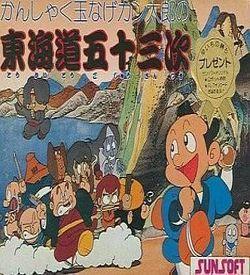 Kanshakudama Nage Kantarou No Toukaidou Gojuusan Tsugi [hM03] ROM