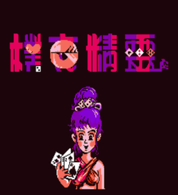 Mari - Ayami - Luka No AV Poker (Pu Nu Jing Ling) ROM
