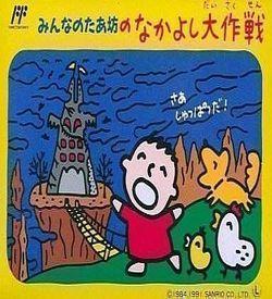 Minna No Taabou No Nakayoshi Dai Sakusen [T-Eng0.95] ROM