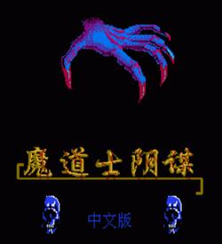 Mo Dao Shi Yin Mou ROM