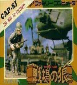Senjou No Ookami [hM02] ROM