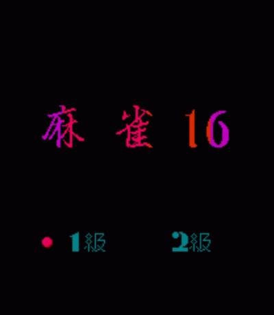 Tai Wan Ma Que 16 (Mahjong 16)