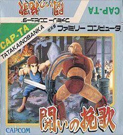 Tatakai No Banka (Trojan) ROM