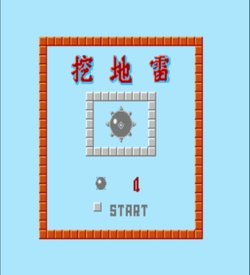 Wa Di Lei (Minesweeper) (Dr. PC Jr.) ROM
