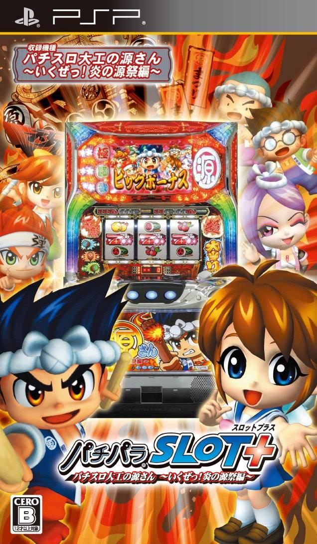 PachiPara Slot Pachi-Slot Daiku No Gen-San - Ikuze Honoo No Gen-Matsuri-Hen