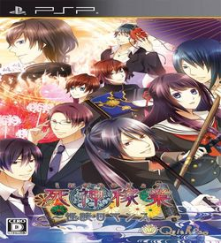 Shinigami Kagyou - Kaidan Romance ROM