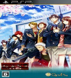 School Wars - Sotsugyou Sensen ROM