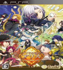 Daiya No Kuni No Alice - Wonderful Mirror World ROM