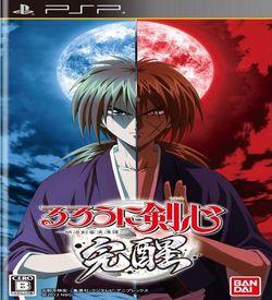 Rurouni Kenshin - Meiji Kenkaku Romantan Kansei ROM
