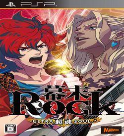 Bakumatsu Rock - Ultra Soul ROM