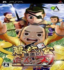 Akudaikan Manyuuki - Seigi No Yaiba ROM