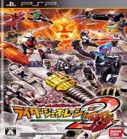 All Kamen Rider - Rider Generation 2 ROM