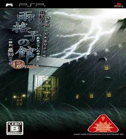 Amagoushi No Yakata Portable - Ichiyanagi Nagomu, Saisho No Junan ROM