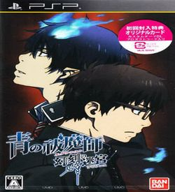 Ao No Exorcist - Genkoku No Labyrinth ROM