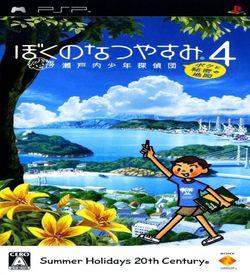 Boku No Natsuyasumi 4 - Setouchi Shounen Tanteidan, Boku To Himitsu No Chizu ROM