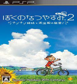 Boku No Natsuyasumi Portable 2 - Nazo Nazo Shimai To Chinbotsusen No Himitsu ROM