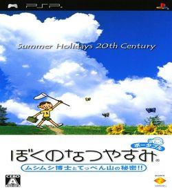 Boku No Natsuyasumi Portable - Mushi Mushi Hakase To Teppen-yama No Himitsu ROM