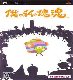 Boku No Watashi No Katamari Damacy ROM