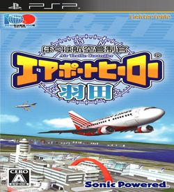 Boku Wa Koukuu Kanseikan - Airport Hero Haneda ROM