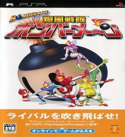 Bomberman - Bakufuu Sentai Bombermen ROM