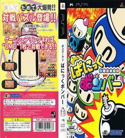 Bomberman - Panic Bomber ROM