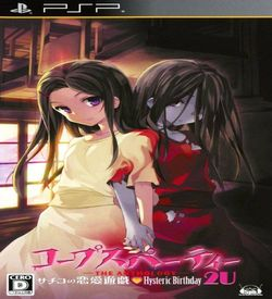 Corpse Party - The Anthology - Sachiko No Renai Yuugi - Hysteric Birthday 2U ROM